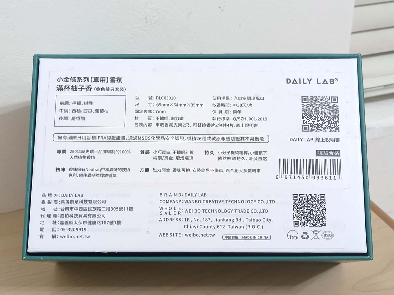 Daily Lab 車用香氛小金條-盒子底部產品資訊及說明