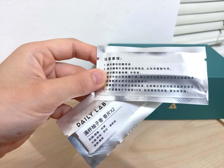 Daily Lab 車用香氛小金條-香片資訊說明