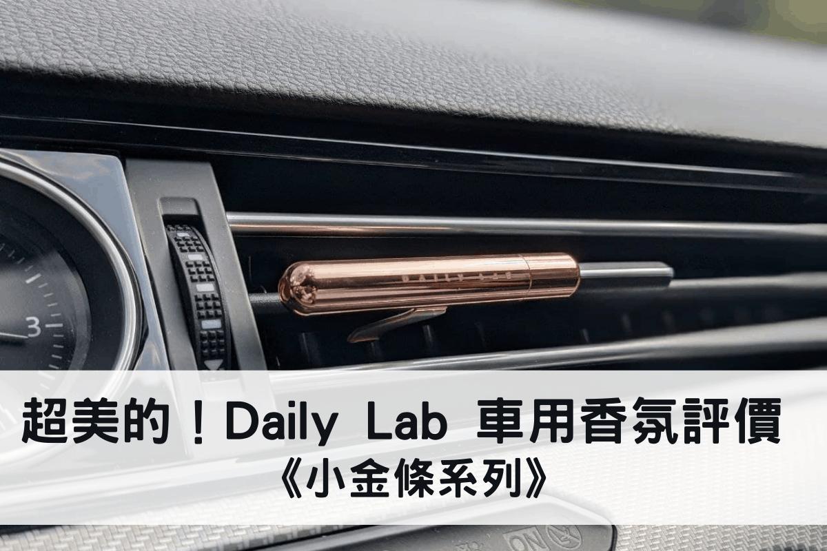 Daily Lab 車用香氛評價