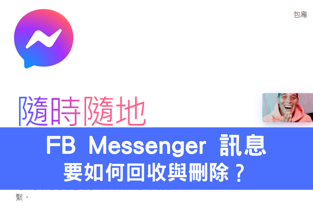 FB Messenger 訊息回收與刪除