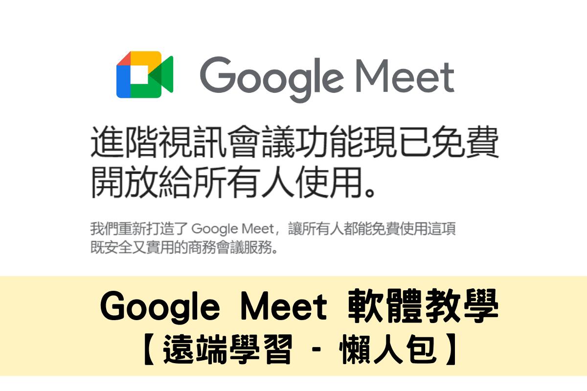Google Meet 教學