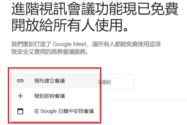 Google Meet 教學4