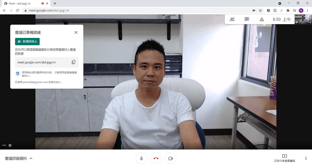 Google Meet 教學5