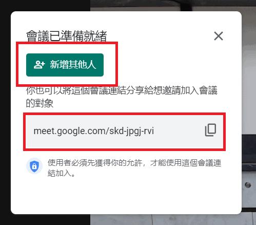 Google Meet 教學6