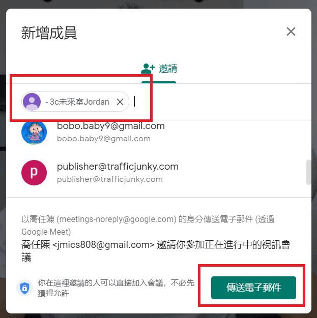 Google Meet 教學7