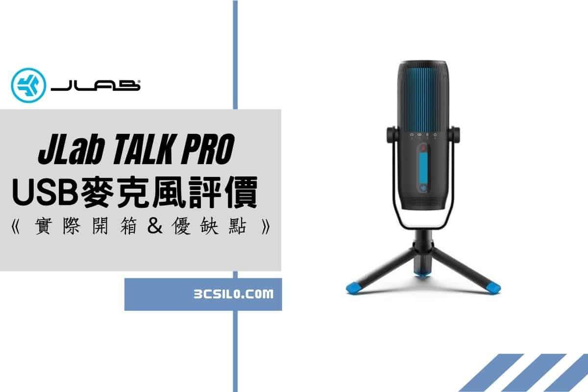 JLab TALK PRO USB 麥克風開箱