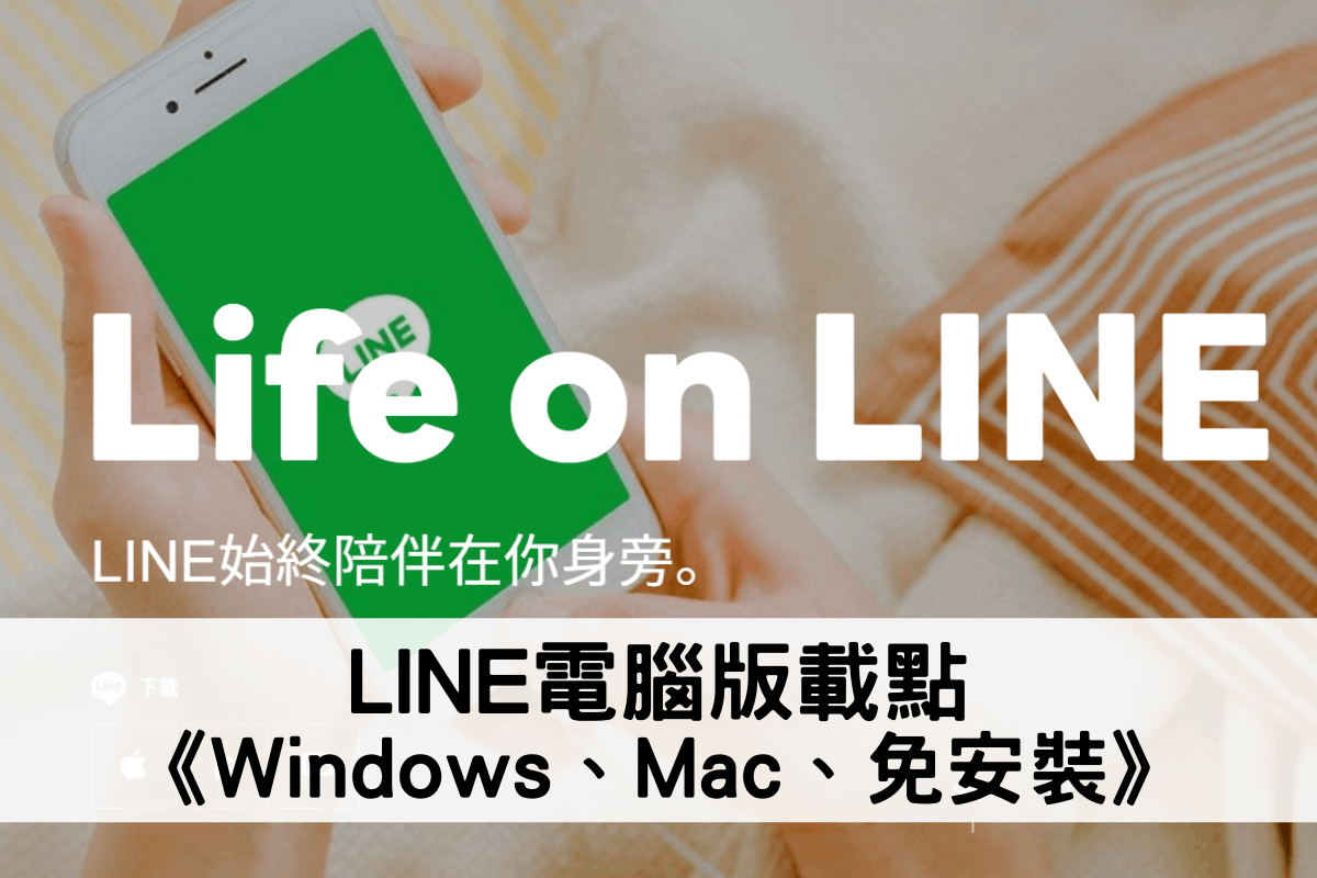 LINE電腦版載點