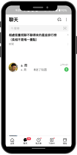 Line不顯示已讀Android - 10