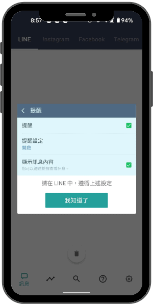 Android Line 設定1