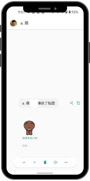 Line不顯示已讀Android - 9