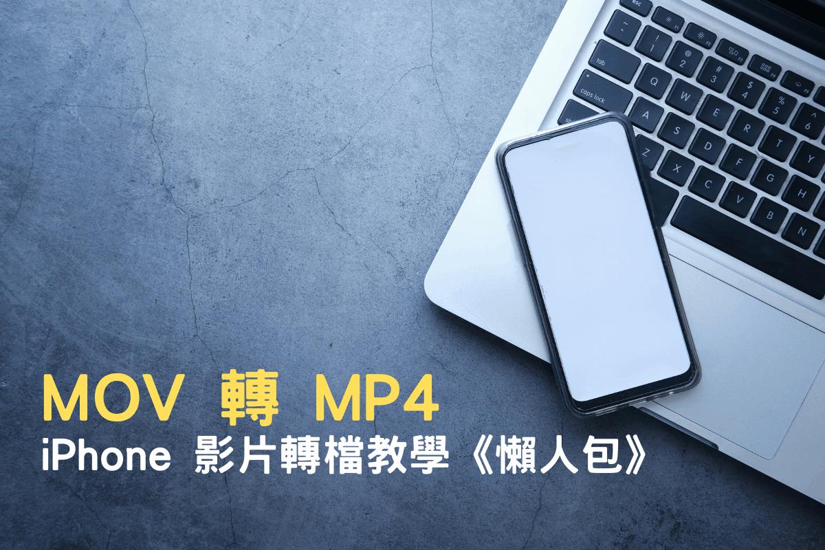 MOV 轉 MP4
