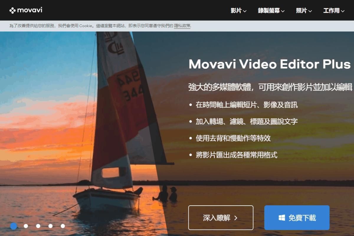 Movavi 螢幕錄影