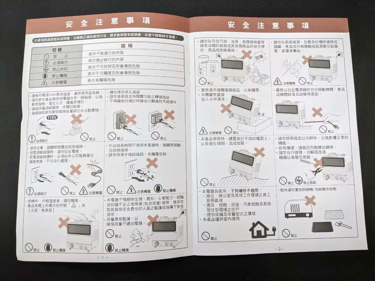 蒸氣烤箱說明書