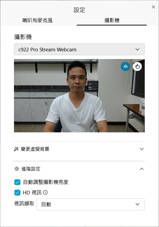 WebEx 攝影機設定