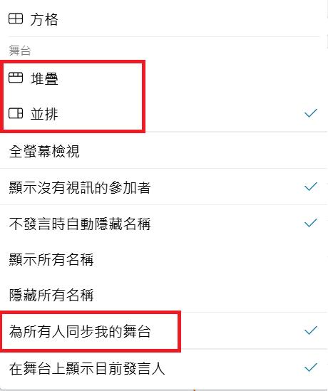 WebEx 版面設定 2