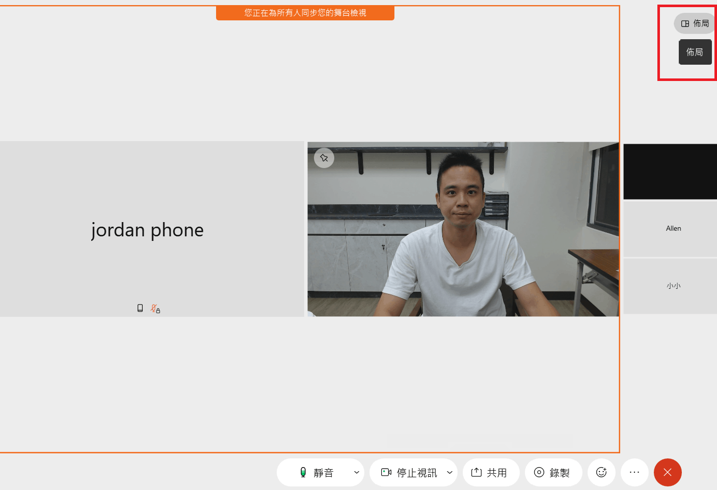 WebEx 版面設定