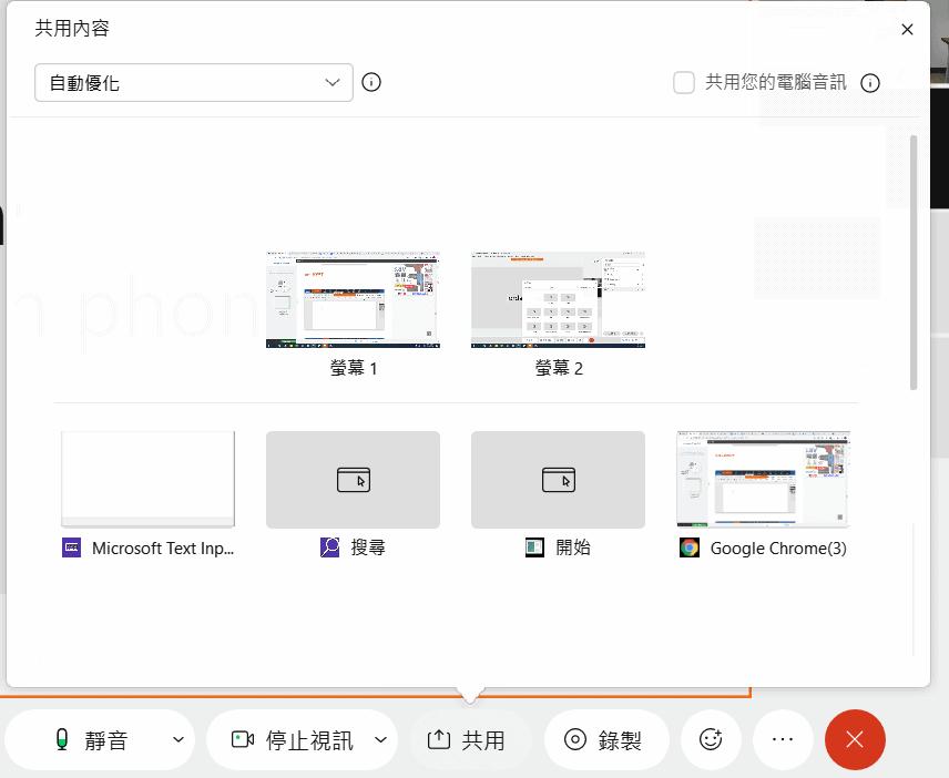 WebEx 螢幕共享 3
