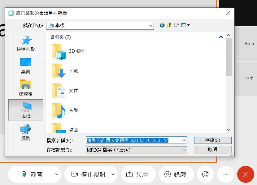 WebEx 錄製