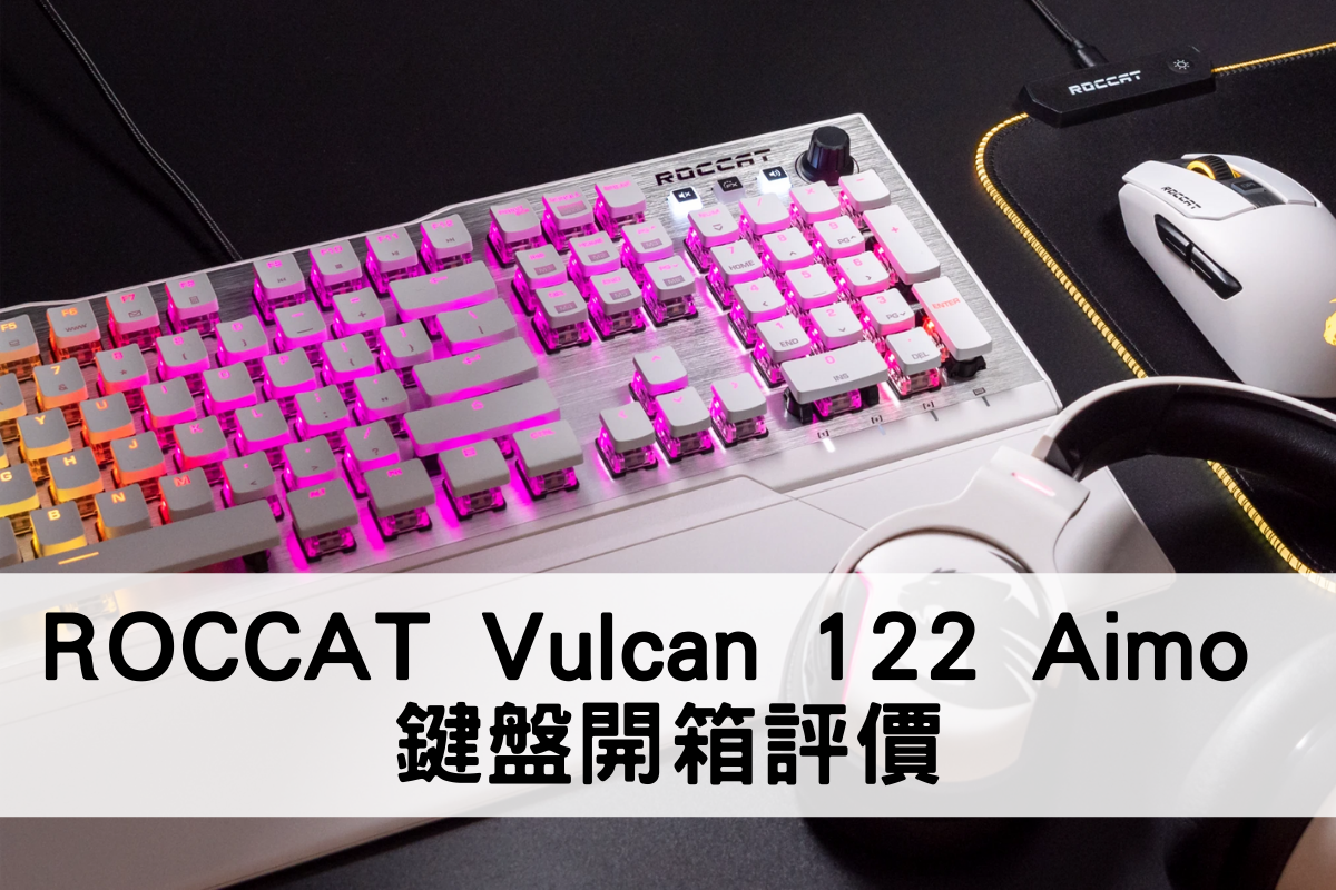 冰豹ROCCAT Vulcan 122 Aimo 鍵盤評價