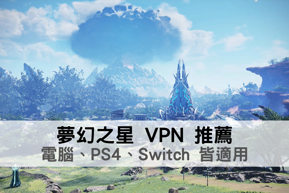 夢幻之星 VPN 推薦