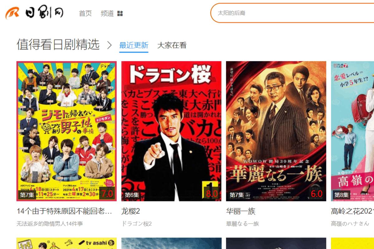 日劇網代替58BTV