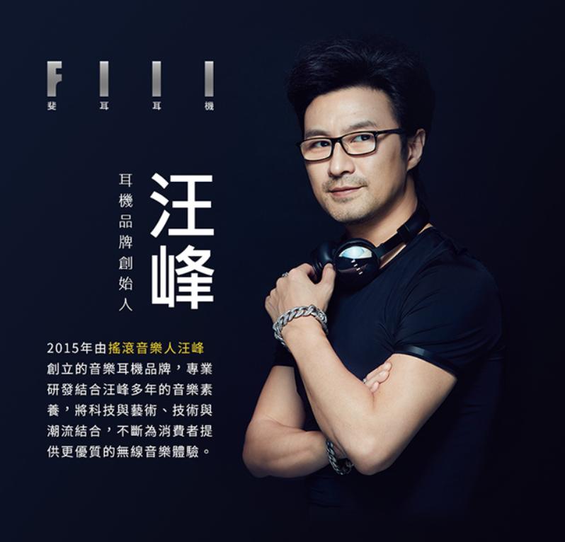 汪峰 FIIL 藍芽耳機