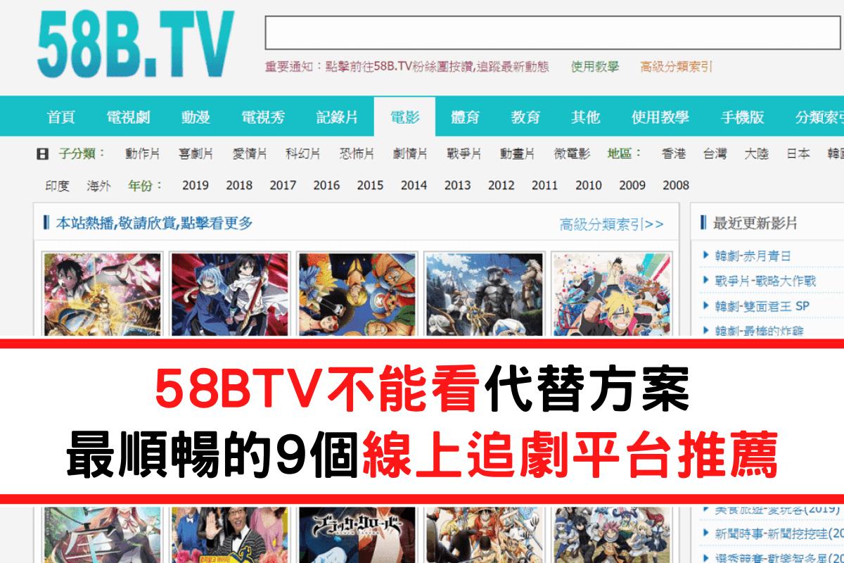 58BTV代替