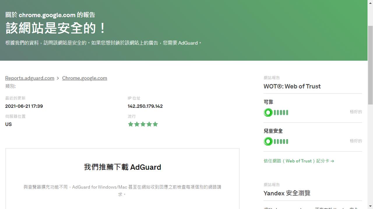 AdGuard-檢查網站安全性頁面