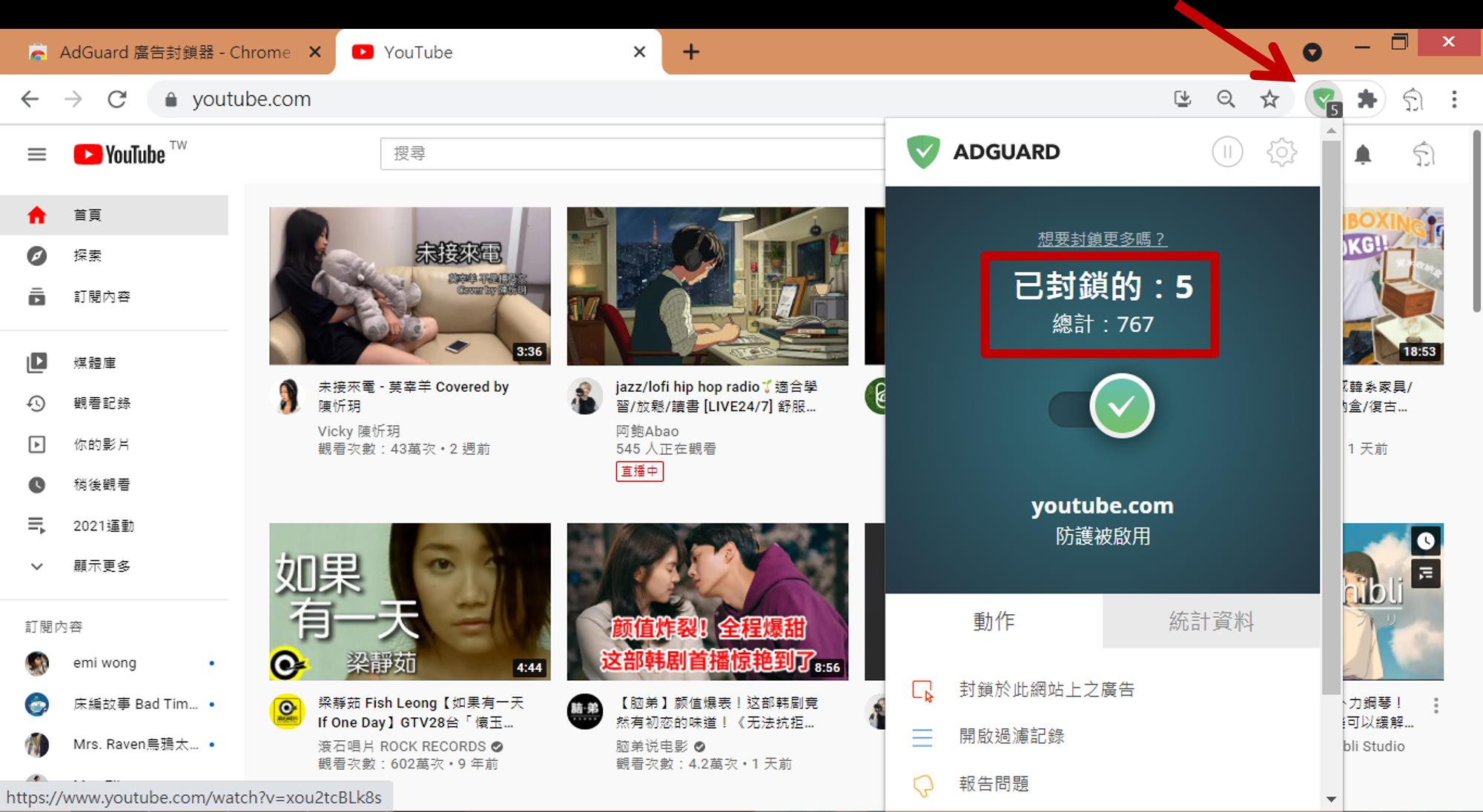 AdGuard-網頁圖示及廣告封鎖數量顯示