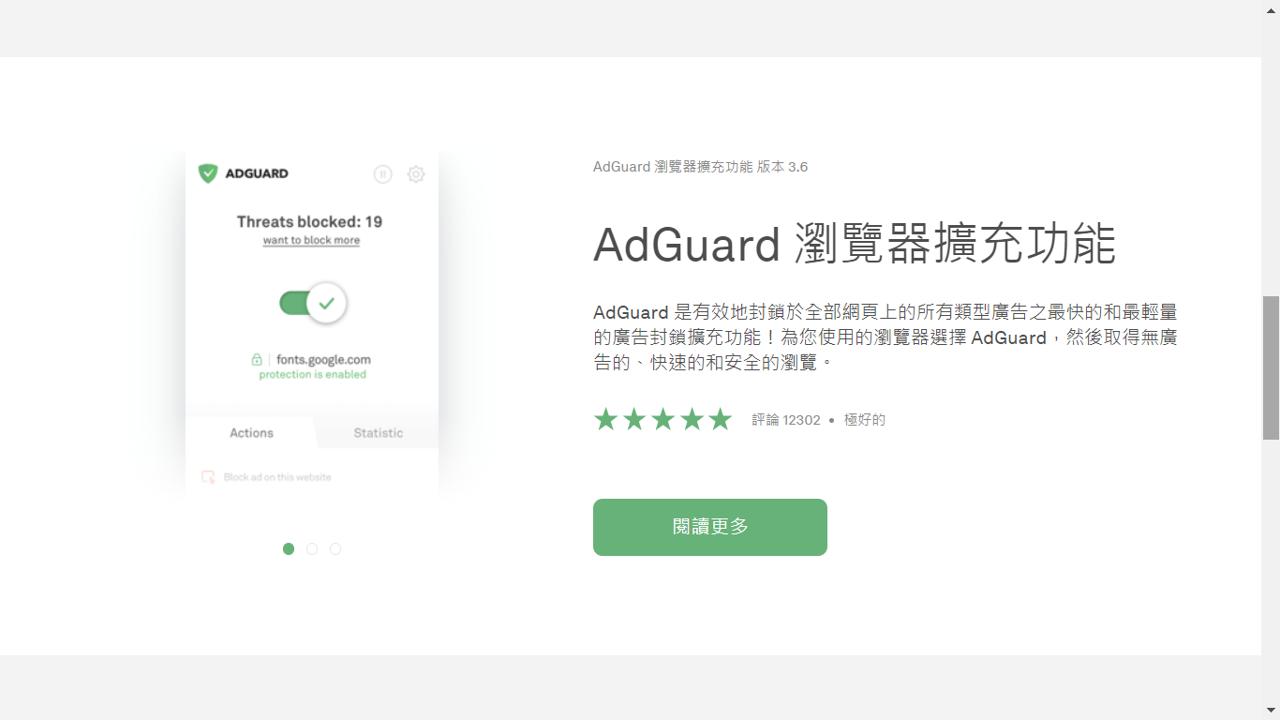 Adguard-瀏覽器擴充功能