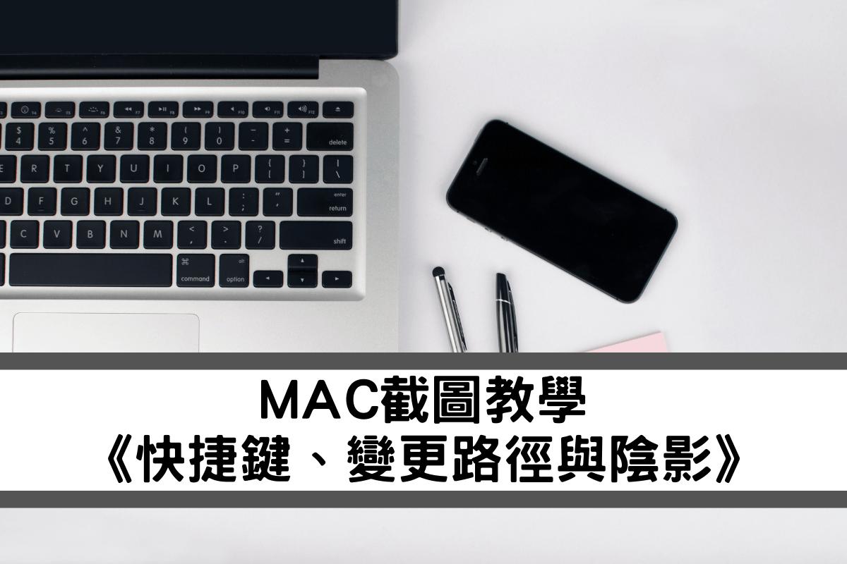 MAC截圖