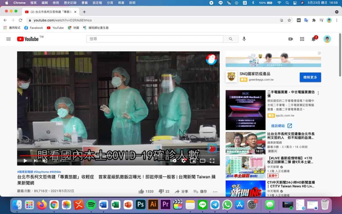 Mac全螢幕截圖