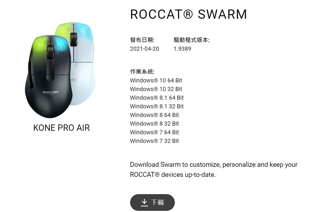 Roccat kone pro air 下載 Roccat Swarm