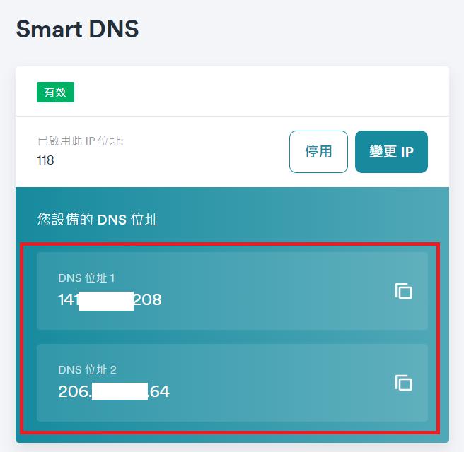 Surfshark Smart DNS 設定3