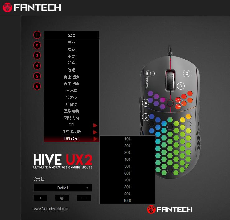 FANTECH UX2 HIVE 滑鼠設定