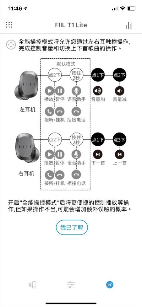 FIIL藍牙耳機操作模式