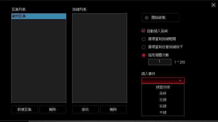 FANTECH UX2 HIVE 滑鼠巨集