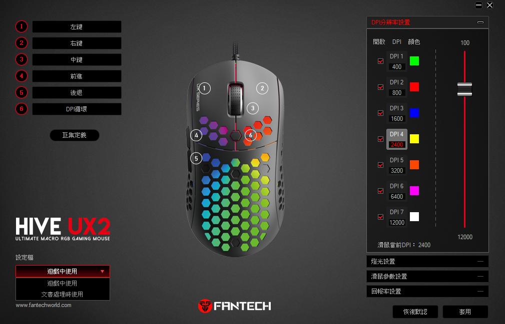 FANTECH UX2 HIVE 滑鼠設定儲存