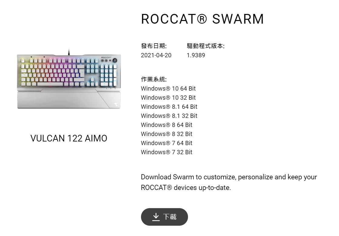 roccat swarm 下載