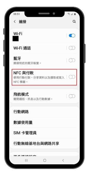 Android手機如何使用NFC - 3
