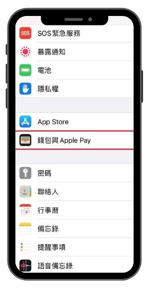 IOS手機如何使用NFC - 4