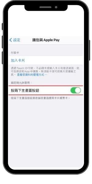 IOS手機如何使用NFC - 5