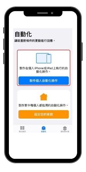 IOS手機如何使用NFC - 6