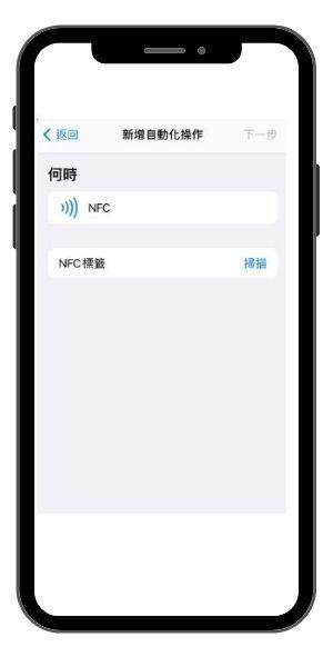 IOS手機如何使用NFC - 8