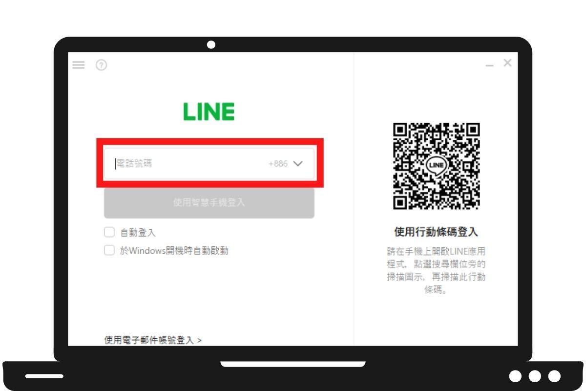 LINE電腦版登入方法 手機號碼登入