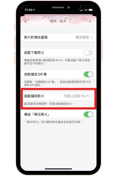 手機版的LINE怎麼關閉自動撥放影片功能 自動撥放影片 圖1