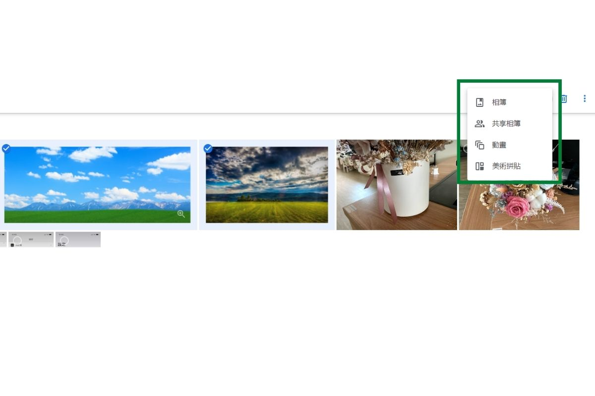 如何用Google相簿分享照片呢 圖2