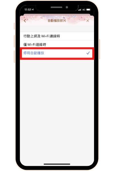 手機版的LINE怎麼關閉自動撥放影片功能 自動撥放影片 圖2