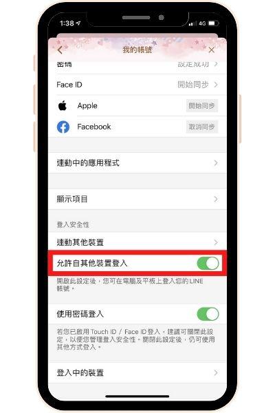怎麼開啟LINE手機版「允許自其他裝置登入」 圖2