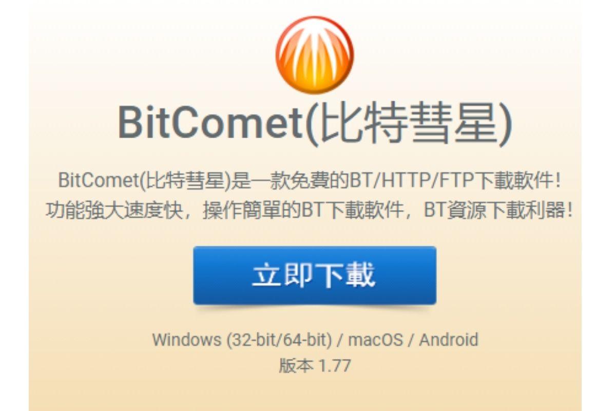 BitComet封面